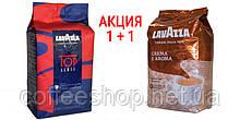 АКЦИЯ!!! Lavazza Top Class + Lavazza Crema e Aroma Всего за 425грн!!!