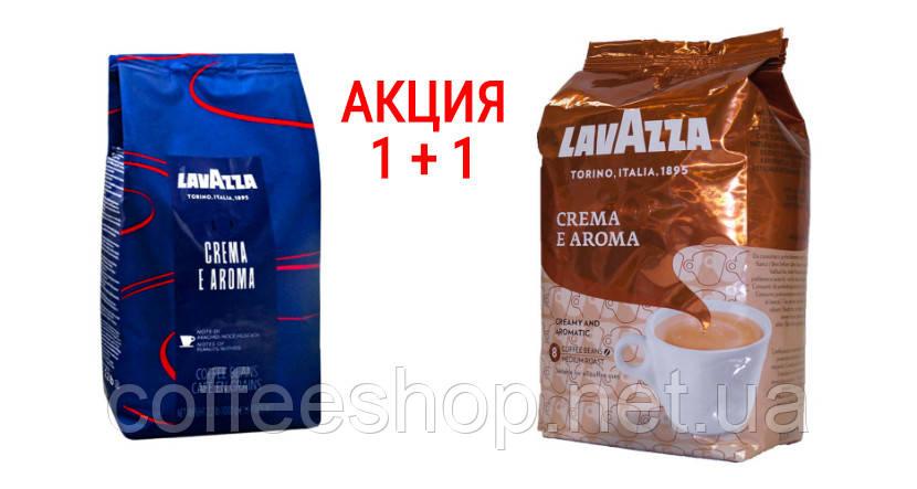 Акция!!! Lavazza Crema e Aroma (Новая) + Lavazza Crema e Aroma - Всего за 400 грн!!!