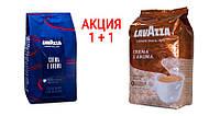 Акция!!! Lavazza Crema e Aroma (Новая) + Lavazza Crema e Aroma - Всего за 425 грн!!!
