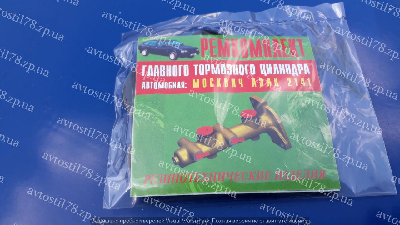 Ремкомплект главного тормозного цилиндра Москвич 2141 (к-т) Украина