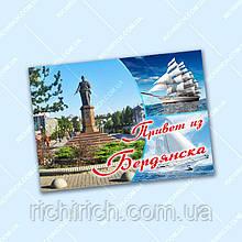 Магнит сувенирный Привет из Бердянска