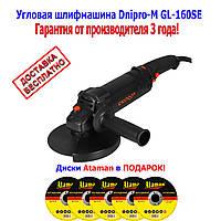 Угловая шлифовальная машина Dnipro-M GL-160SE!  Регулировка оборотов! Электронная поддержка мощности!