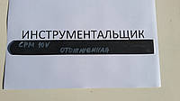 Заготовка для ножа сталь CPM 10V 280х30х3,6 мм сырая, фото 1
