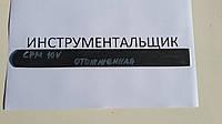 Заготовка для ножа сталь CPM 10V 280х52х3,5-3,7 мм сырая КОСОЙ РЕЗ, фото 1