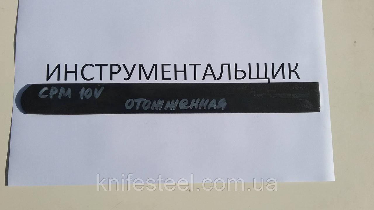 Заготовка для ножа сталь CPM 10V 280х52х3,5-3,7 мм сырая КОСОЙ РЕЗ
