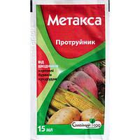 Протравитель  Метакса 15мл