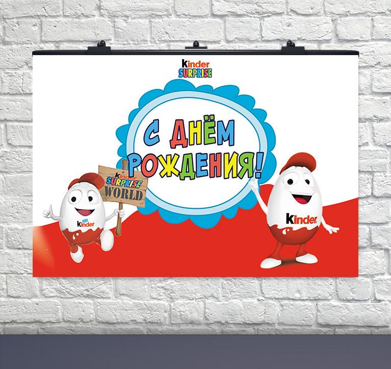 """Плакат для праздника  """"Киндер"""" 75 СМ Х 120 СМ"""