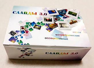 """Слайды 3.0"" + видеоурок (Юлия Демидова)  Метафорические карты"