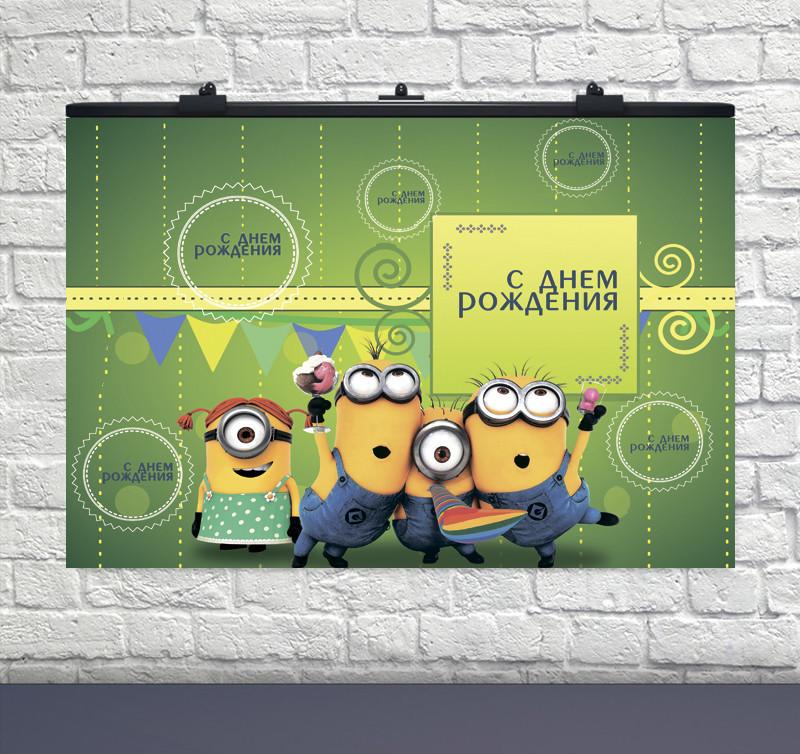 """Плакат для праздника  """"Миньоны"""" РУС 75 СМ Х 120 СМ"""