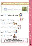 Ігрові завдання з наліпками — Англійська мова. 4 клас (УЛА), фото 3