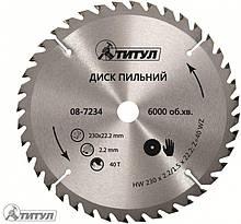 Диск пильный для УШМ 125 мм, 24Т MASTERTOOL 08-7122