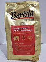 Кофе в зернах арабика для кофемашин Бариста Про, Barista Pro Speciale, 500г