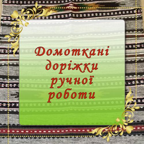 Домоткані доріжки шерстяні ручної роботи