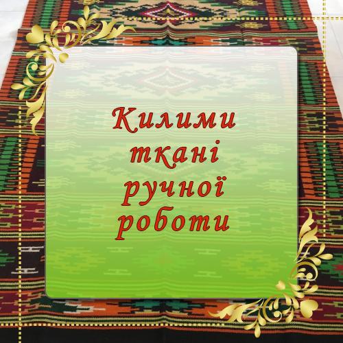 Килими, килимові доріжки ткані ручної роботи