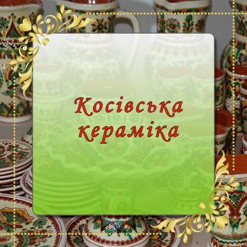 Косівська кераміка