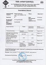 Перекись водорода медицинская 50%, 5кг (оригинал, сертификат качества), фото 3