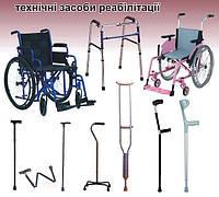 Інвалідний візок, ходунки, милиці, палиці, технічні засоби реабілітації