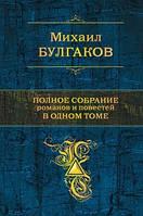 Полное собрание романов и повестей в одном томе Булгаков М А.