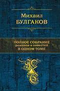 Полное собрание романов и повестей в одном томе Михаил Булгаков