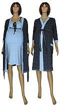 Комплект у пологовий будинок, нічна сорочка і халат 19004 Амариліс Зірочки коттон Синьо-блакитний