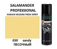 Краска - Аэрозоль SALAMANDER PROFESSIONAL для Замши Нубука Велюра 250 ml цвет: Песочный (030 new!)
