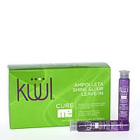 Эликсир-ампулы для реконструкции поврежденных волос Kuul Cure Me Ampolleta Shine Elixir Leave-in 12шт х 12мл (45575)