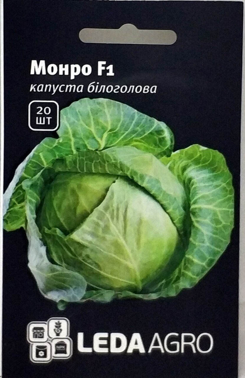 Капуста Монро F1 20н (Леда)