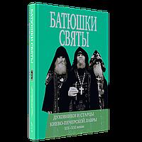 Батюшки святы. Духовники и старцы Киево-Печерской Лавры.