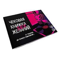 Чековая книжка секс-желаний