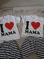 """Ясельний комплект """"Я люблю маму """" 68-74,74-80"""
