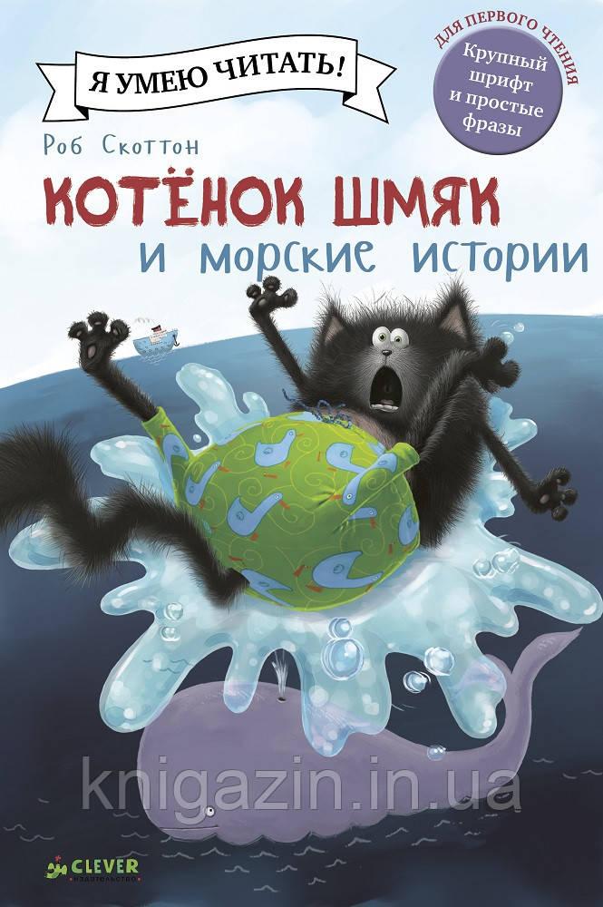 Детская книга Роб Скоттон: Котенок Шмяк и морские истории Для детей от 3 лет