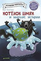 Детская книга Роб Скоттон: Котенок Шмяк и морские истории Для детей от 3 лет, фото 1