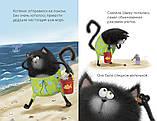 Детская книга Роб Скоттон: Котенок Шмяк и морские истории Для детей от 3 лет, фото 3