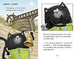 Детская книга Роб Скоттон: Котенок Шмяк и морские истории Для детей от 3 лет, фото 5