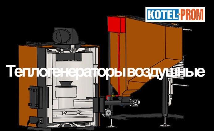 Теплогенератор на пелетах воздушный CТС (Украина) от 40 до 500  кВт