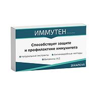 Капсулы Иммутен для повышения иммунитета