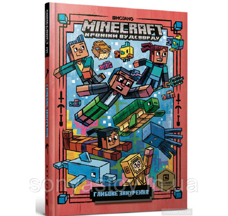 Книга Minecraft. Глибоке занурення, 6+