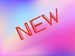 ✰ Новинки ✰