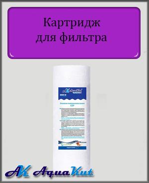"""Картридж вспененное полипропиленовое волокно AquaKut FCPP BB 10"""" 4 1/2"""" 5мкм"""
