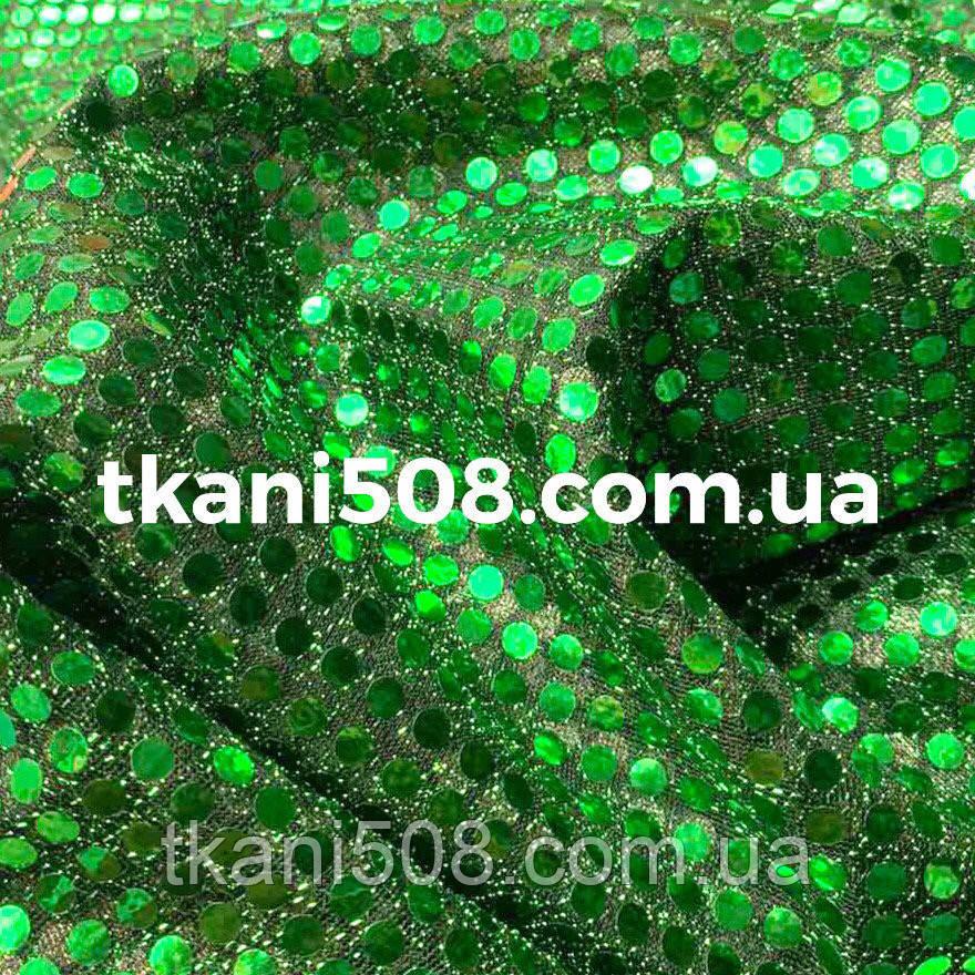 Копійка Зелений ( Трава)