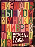 Визуальные коммуникации в интерьере и дизайне под ред. Пигулевского В.О. Овруцкого А.В.
