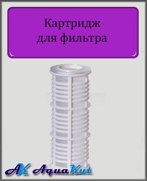 """Картридж многоразовый AquaKut FCPNN 10"""" 2 1/2"""""""