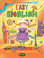 Школа Easy English Изучение англ. (Мягк) Р