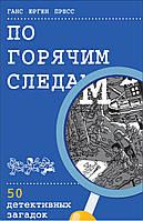 Книга По горячим следам 50 детективных загадок Для детей от 6 лет, фото 1