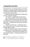 Книга По горячим следам 50 детективных загадок Для детей от 6 лет, фото 2