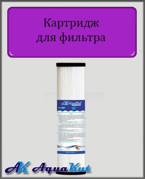 """Картридж полиэстровый многоразовый AquaKut FCCEL BB 10"""" 4 1/2"""""""