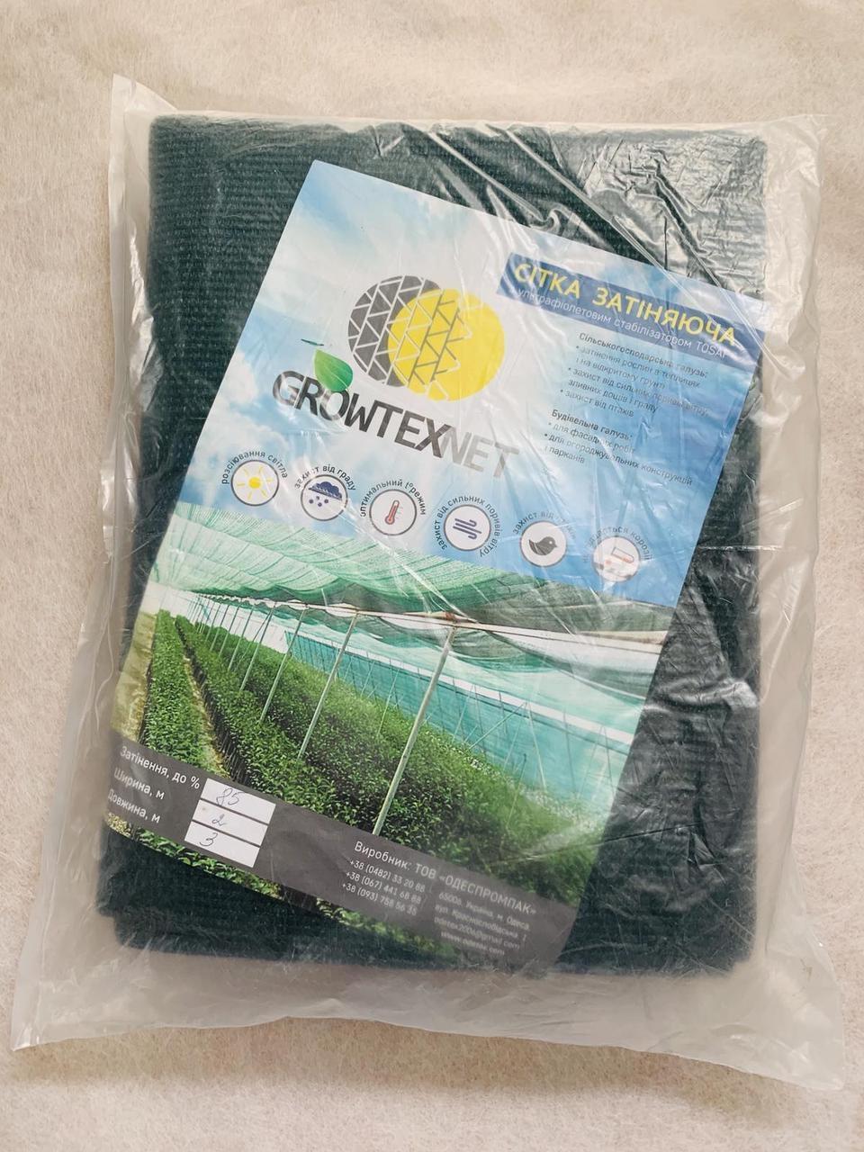 Сетка затеняющая 85%, зеленая, 85 г/м2 , ширина 2 метра, длинна 3 метра