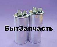 Конденсатор CBB65 60+5 мкф металл