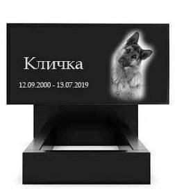 Пам'ятка для собаки РВ-01