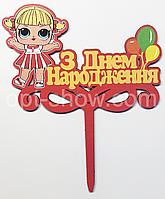 """Топпер в торт З Днем Народження """"Кукла ЛОЛ -3"""" 17*13 см (1шт)"""
